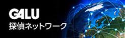 GALU探偵ネットワーク